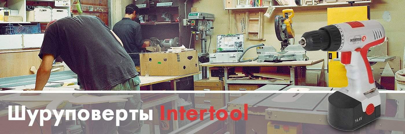 шуруповерты Intertool